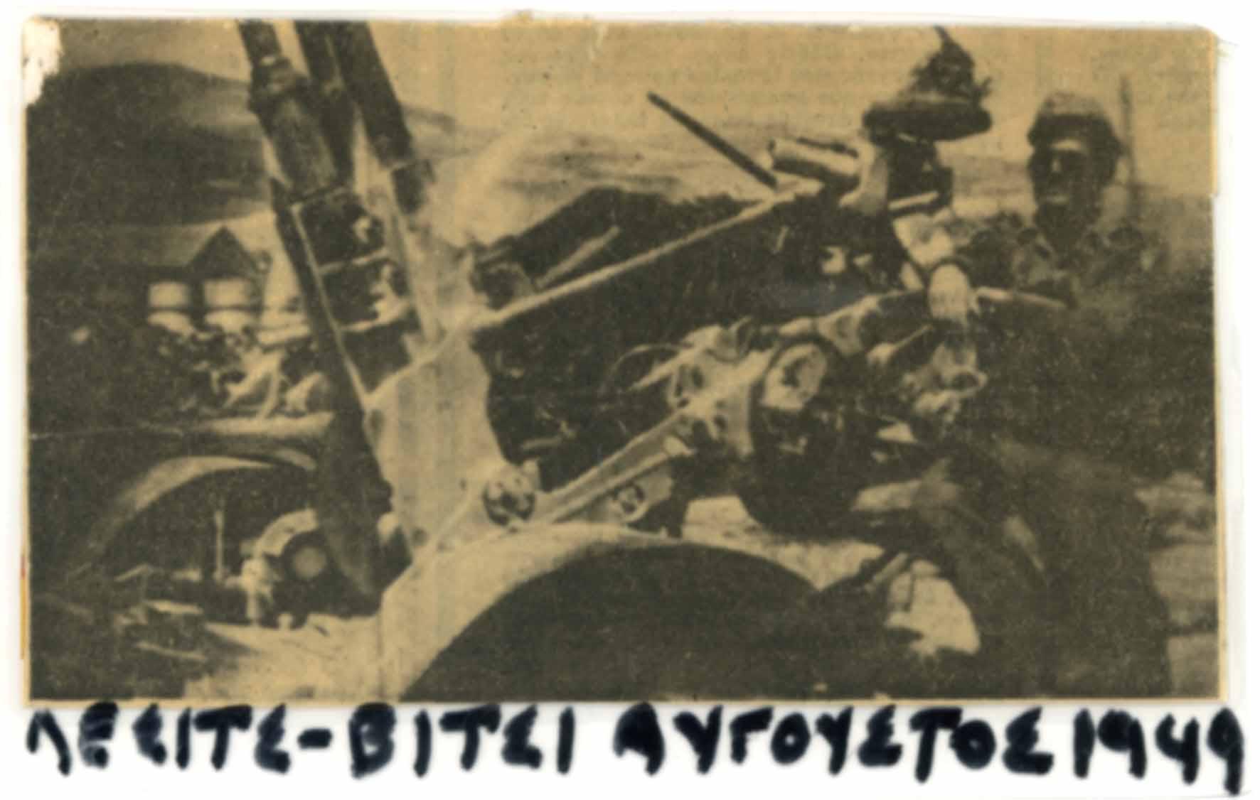 Γερμανικό Α/Α του ΔΣΕ που καταλήφθηκε από το 507 στην κορυφή του ΛΕΣΙΤΣ στην καταδίωξη που επακολοήθησε. Η φωτό είναι από εφημερίδα της εποχης και φαινεται ο λοχίας ΠΖ Γκανάς Χαράλαμπος που ηταν στο 507 ΤΠ. Έχει τραγική ιστορία αυτό το πυροβόλο, καθώς ελέγχθηκε από τους πυροτεχνουργούς αμελώς προφανώς, αλλά ήταν παγιδευμένο και εξερράγη, διαμελίζοντας 4 στρατιώτες του λόχου του Παύλου Γαλανού. Ο Παύλος Γαλανός το έλεγε με δάκρυα γιατί θεωρούσε ότι ήταν εκείνος υπεύθυνος αυτής της απώλειας, αλλα και γιατί τα παιδιά αυτά είχαν γλυτώσει από την κόλαση της επίθεσης εναντιον των υψωμάτων την προηγουμενη ημερα για να χαθουν αδικα
