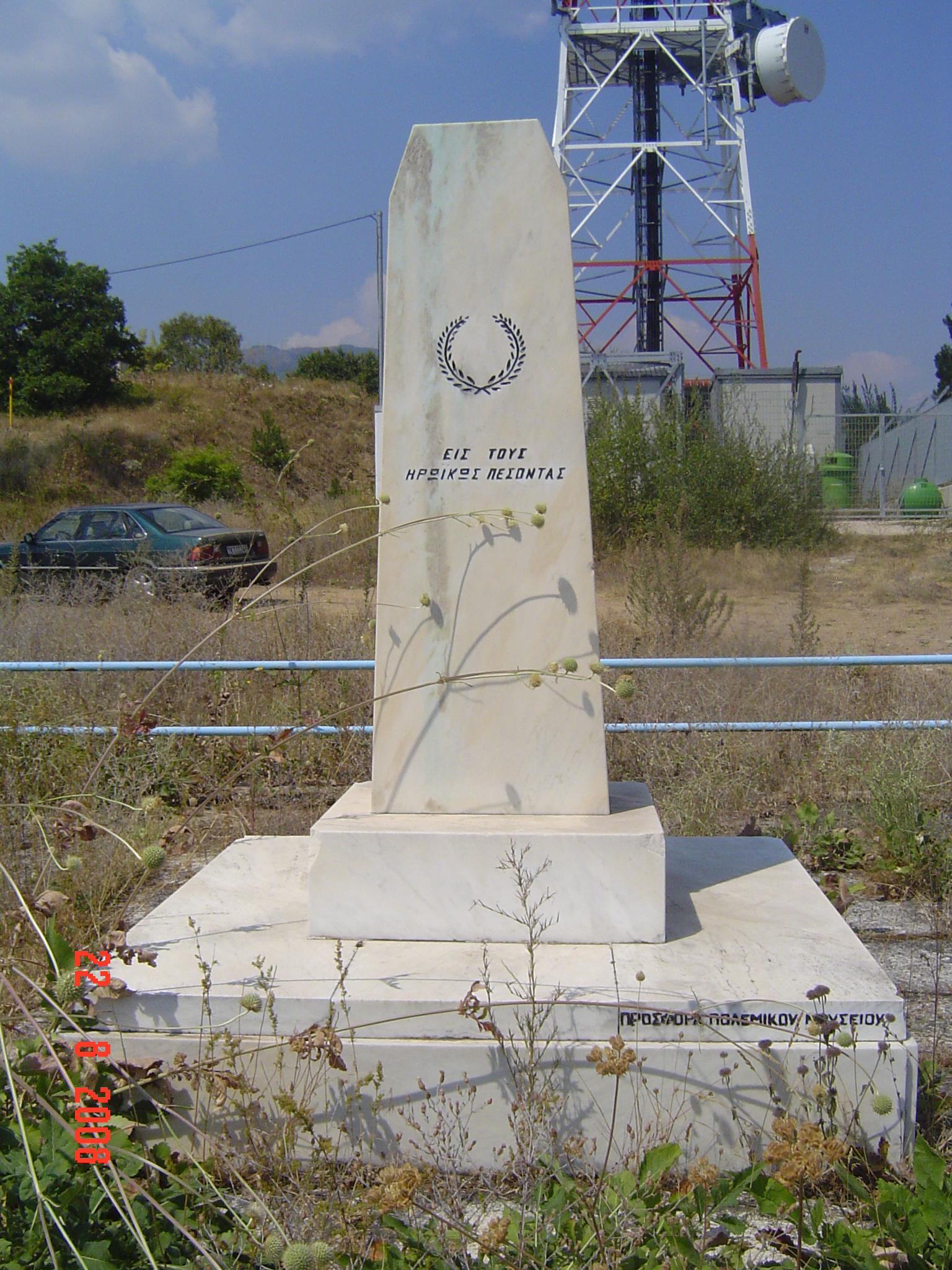 Μνημείο στο 1033