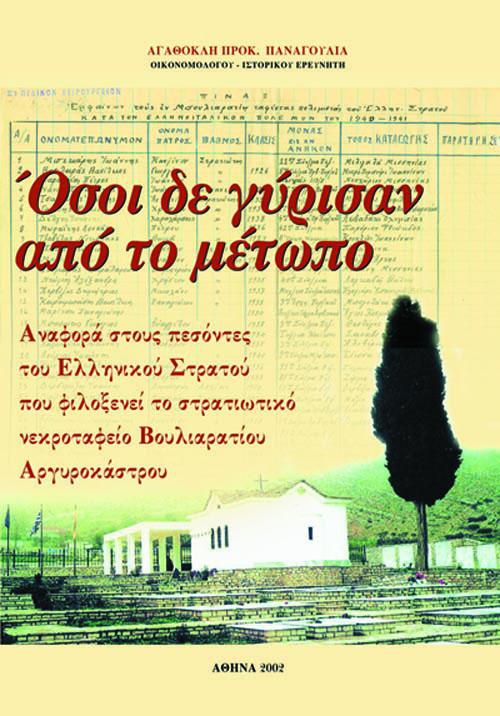 book_metopo2