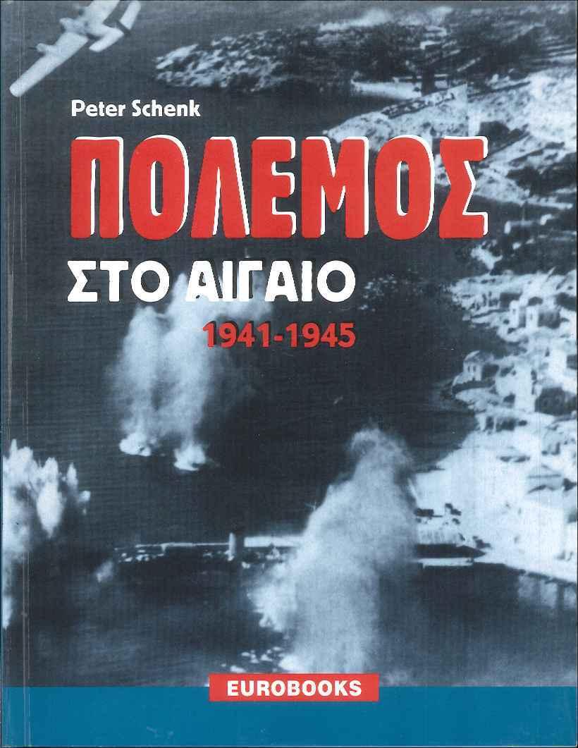 ΠΟΛΕΜΟΣ_ΣΤΟ_ΑΙΓΑΙΟ_1941-1945_-_PETER_SCHENK
