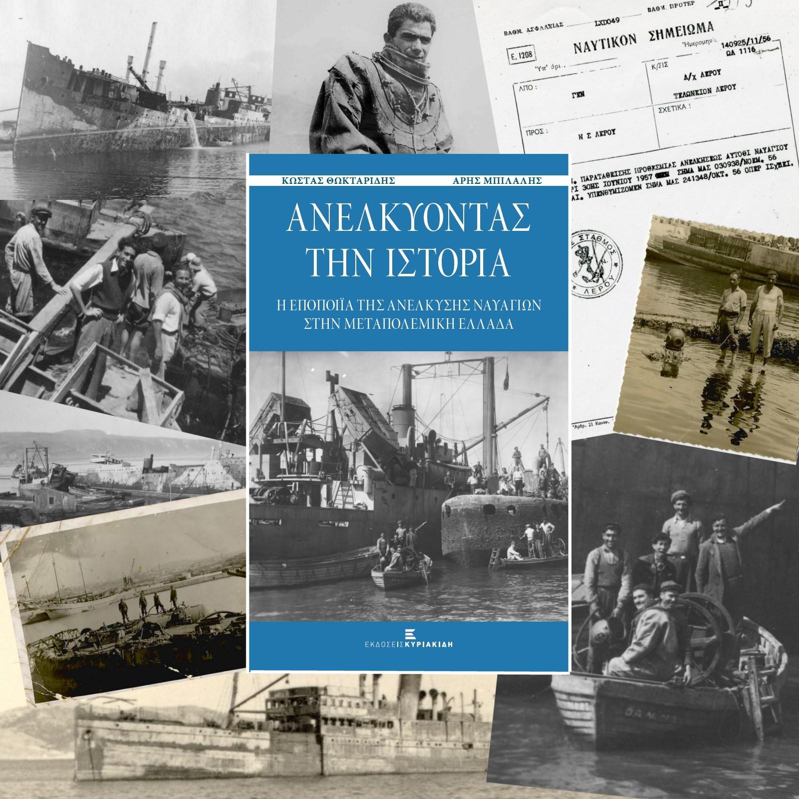 """To ναυάγιο του """"ΟΡΙΑ"""" μια από τις μεγαλύτερες ναυτικές τραγωδίες όλων των εποχών παγκοσμίως, στα νερά του Σαρωνικού το 1944"""
