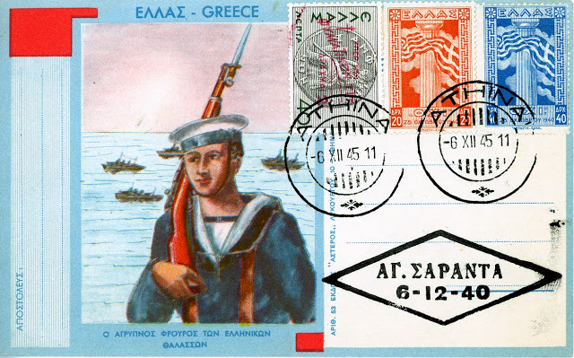 A commemorative postcard with the date 6 December 1940, celebrating the liberation of Agii Saranta. See more here: http://www.ww2wrecks.com/portfolio/postcards-celebrating-greek-victories-against-the-italians-in-1940-41/