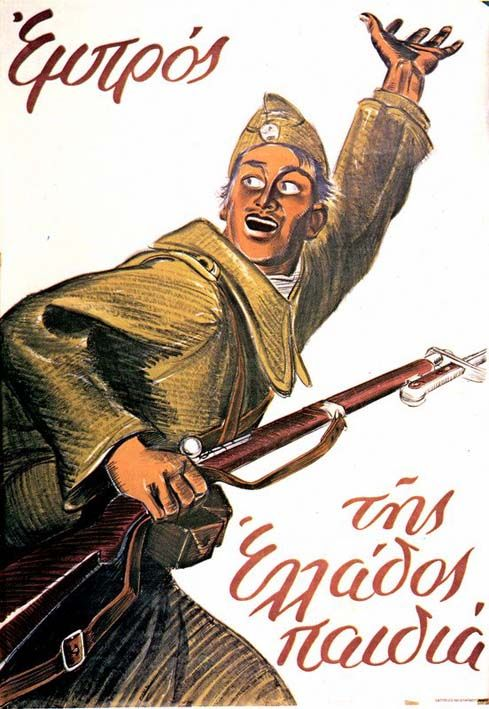Forward! Children of Greece! A propaganda poster, 1940