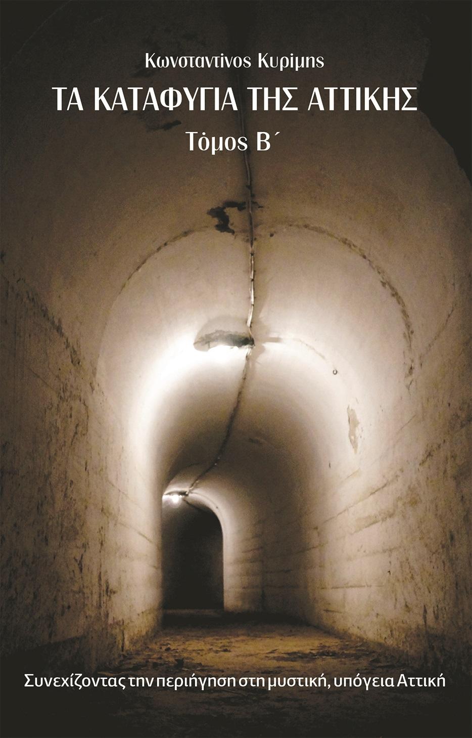 KATAFYGIA_B TOMOS_ COVER