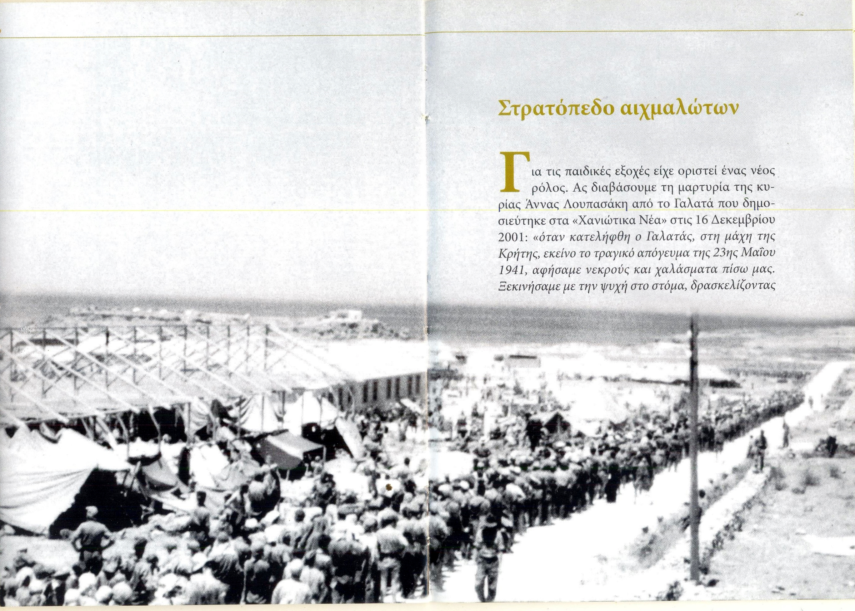 Another view of the POW camp in Agii Apostoli, from Manolis Manousakas' book