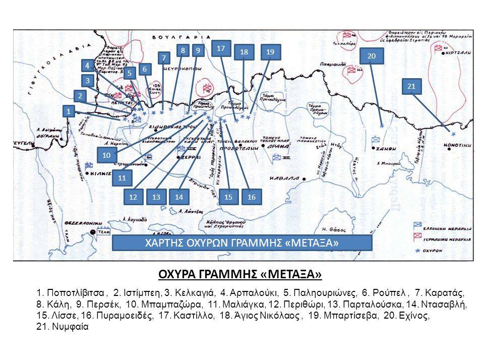 """The """"Metaxas Line"""" bunker complexes along the borders of Greece with Bulgaria and Yugoslavia."""